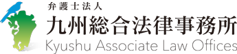弁護士法人 九州総合法律事務所